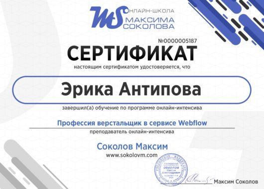сертификат вебфлоу